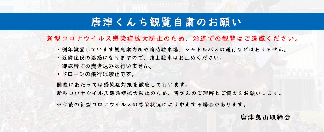 令和2年の唐津くんち曳山巡行は中止となりました
