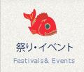 祭り・イベント